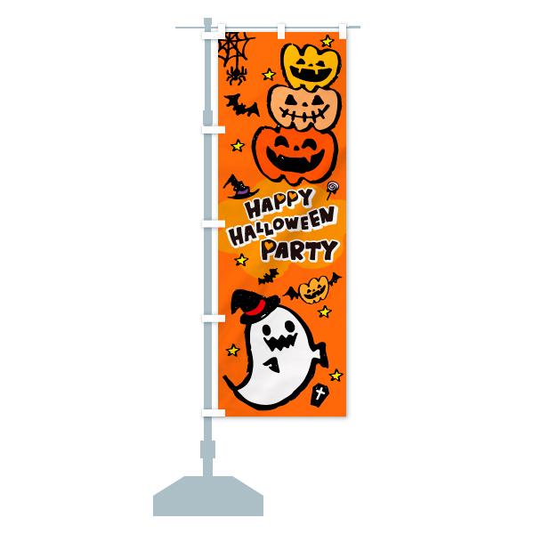 のぼり旗 ハロウィン HAPPY HALLOWEEN PARTYのデザインAの設置イメージ