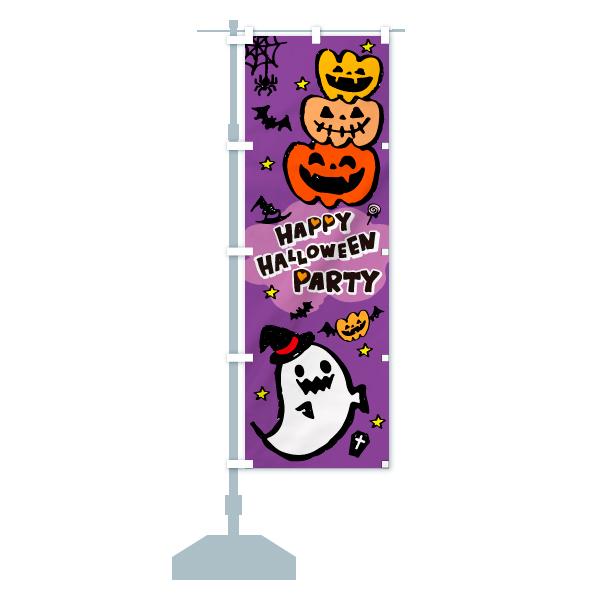 のぼり旗 ハロウィン HAPPY HALLOWEEN PARTYのデザインBの設置イメージ