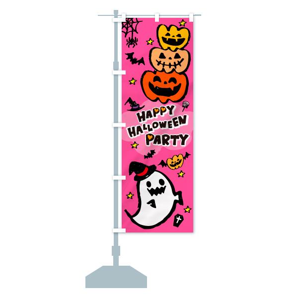 のぼり旗 ハロウィン HAPPY HALLOWEEN PARTYのデザインCの設置イメージ