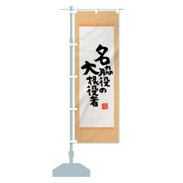 のぼり 名脇役の大根役者 のぼり旗のデザインAの設置イメージ