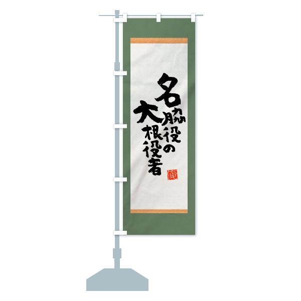 のぼり 名脇役の大根役者 のぼり旗のデザインBの設置イメージ