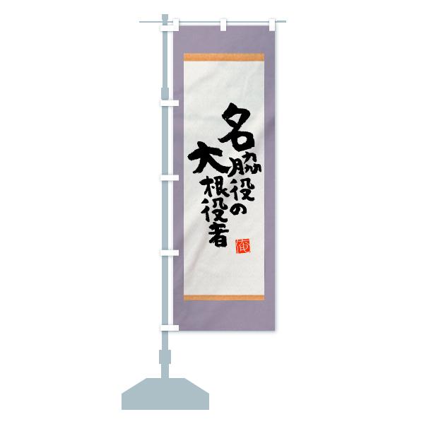 のぼり 名脇役の大根役者 のぼり旗のデザインCの設置イメージ