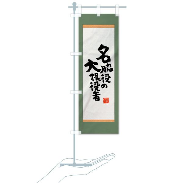 のぼり 名脇役の大根役者 のぼり旗のデザインBのミニのぼりイメージ