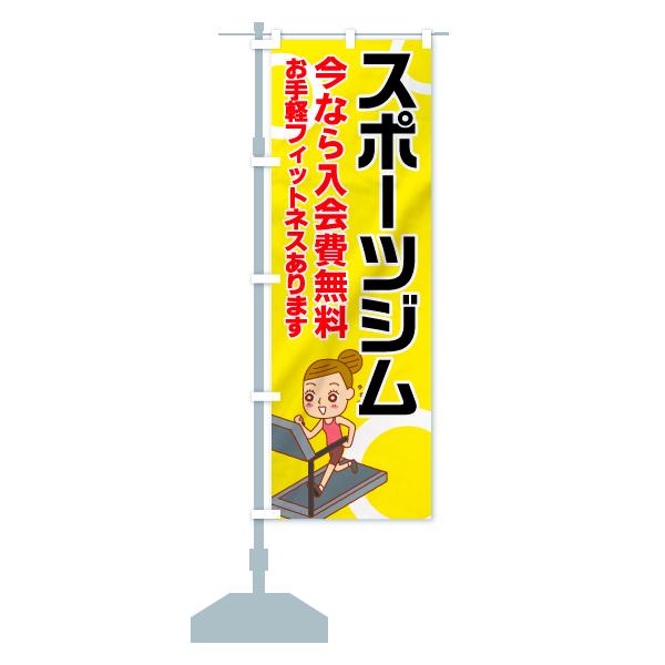 のぼり スポーツジム のぼり旗のデザインBの設置イメージ