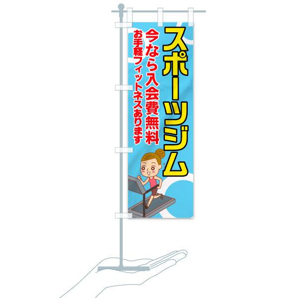 のぼり スポーツジム のぼり旗のデザインAのミニのぼりイメージ