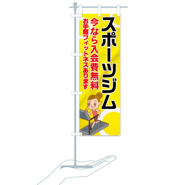 のぼり スポーツジム のぼり旗のデザインBのミニのぼりイメージ