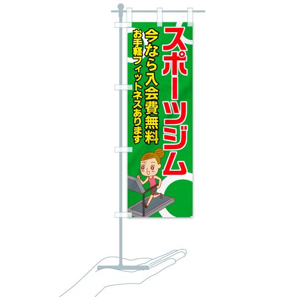 のぼり スポーツジム のぼり旗のデザインCのミニのぼりイメージ