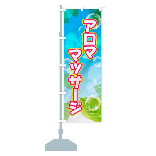 のぼり旗 アロママッサージのデザインBの設置イメージ