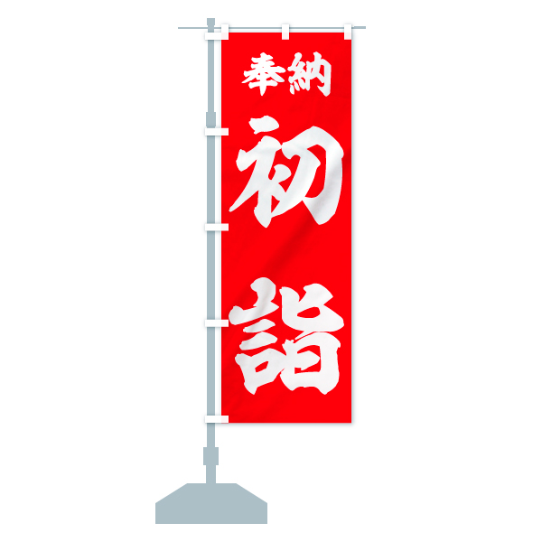 のぼり 初詣 のぼり旗のデザインAの設置イメージ