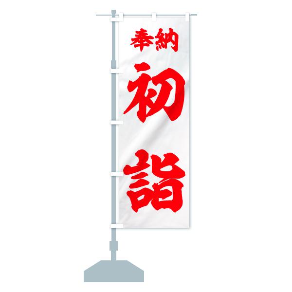 のぼり 初詣 のぼり旗のデザインBの設置イメージ