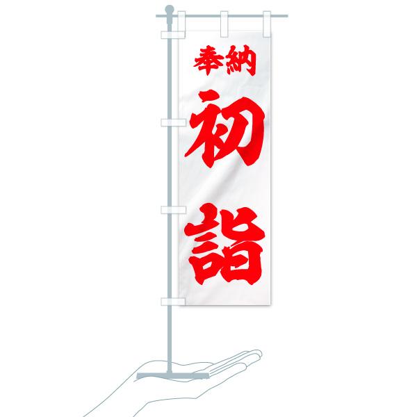 のぼり 初詣 のぼり旗のデザインBのミニのぼりイメージ