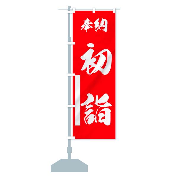 のぼり旗 初詣 奉納のデザインAの設置イメージ