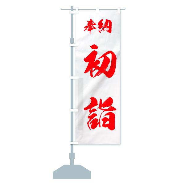 のぼり旗 初詣 奉納のデザインBの設置イメージ