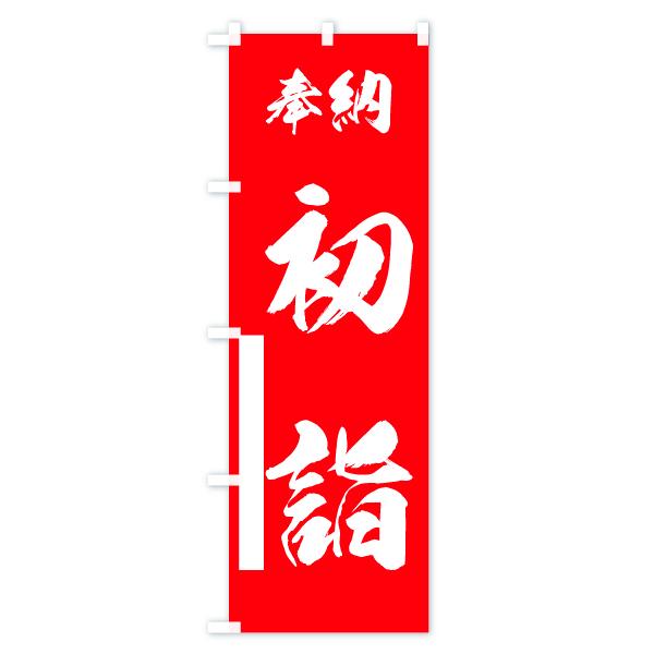 のぼり旗 初詣 奉納のデザインAの全体イメージ