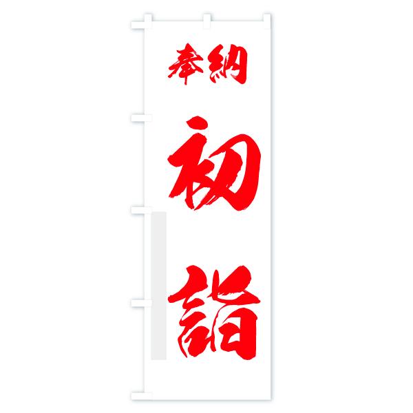 のぼり旗 初詣 奉納のデザインBの全体イメージ