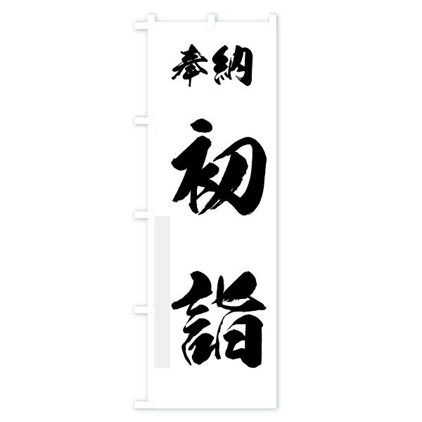 のぼり旗 初詣 奉納のデザインCの全体イメージ