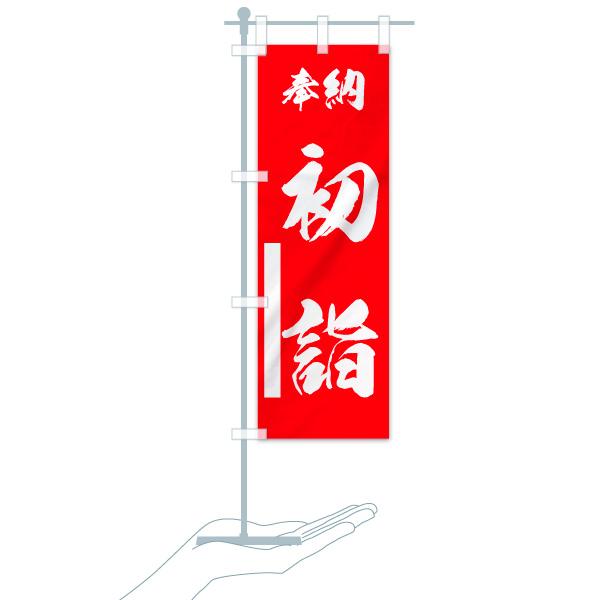 のぼり 初詣 のぼり旗のデザインAのミニのぼりイメージ