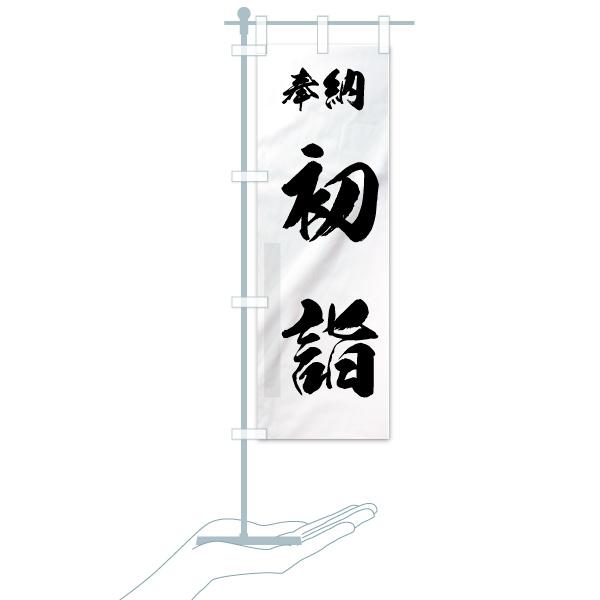 のぼり 初詣 のぼり旗のデザインCのミニのぼりイメージ