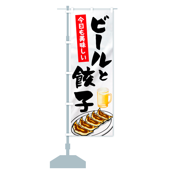 のぼり旗 ビールと餃子 今日も美味しいのデザインAの設置イメージ