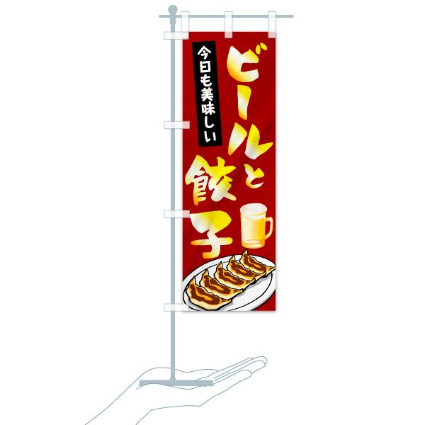 のぼり旗 ビールと餃子 今日も美味しいのデザインCのミニのぼりイメージ