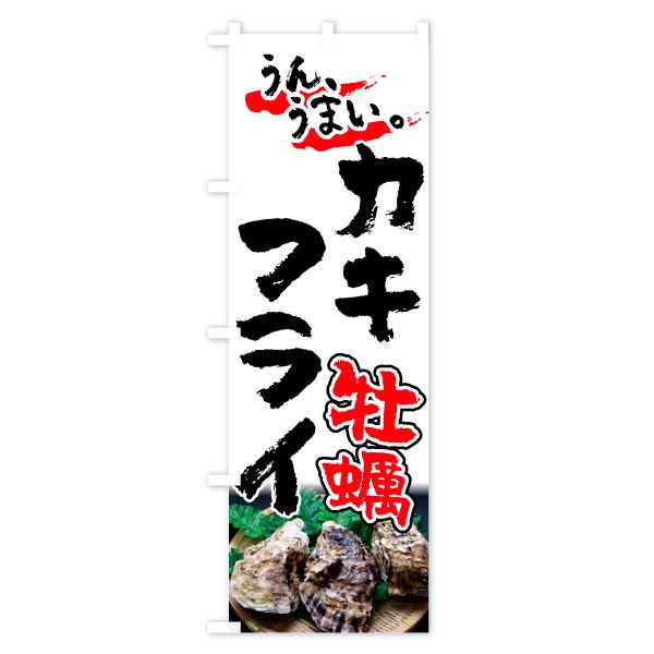 のぼり旗 カキフライ 牡蠣 うん、うまいのデザインAの全体イメージ