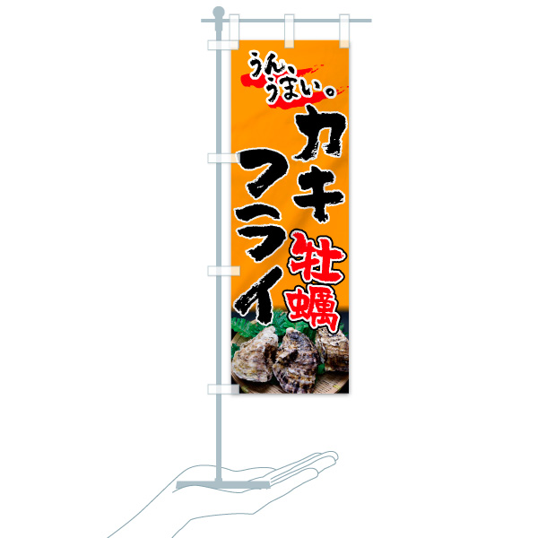 のぼり旗 カキフライ 牡蠣 うん、うまいのデザインBのミニのぼりイメージ