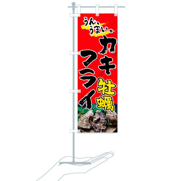 のぼり旗 カキフライ 牡蠣 うん、うまいのデザインCのミニのぼりイメージ