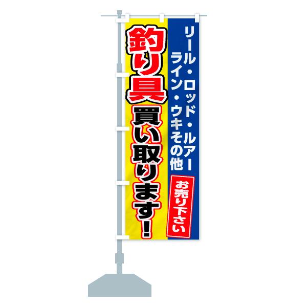 のぼり旗 釣り具買い取り お売り下さい リール ウキのデザインAの設置イメージ