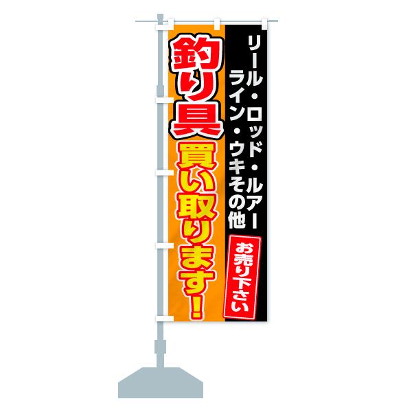 のぼり旗 釣り具買い取り お売り下さい リール ウキのデザインBの設置イメージ