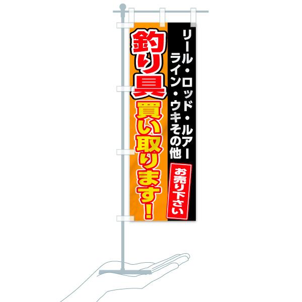 のぼり 釣り具買い取り のぼり旗のデザインBのミニのぼりイメージ