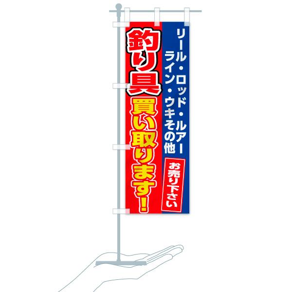 のぼり旗 釣り具買い取り お売り下さい リール ウキのデザインCのミニのぼりイメージ
