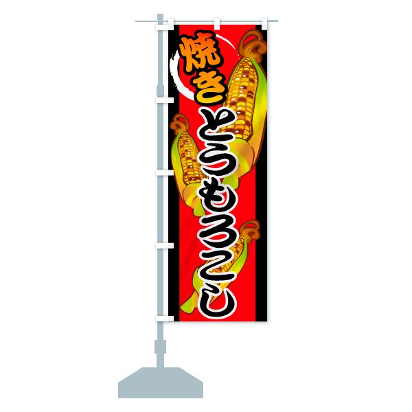 のぼり旗 焼きとうもろこしのデザインCの設置イメージ