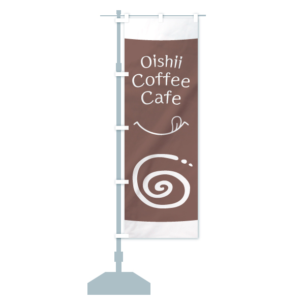 のぼり旗 Cafe Coffee OishiiのデザインCの設置イメージ