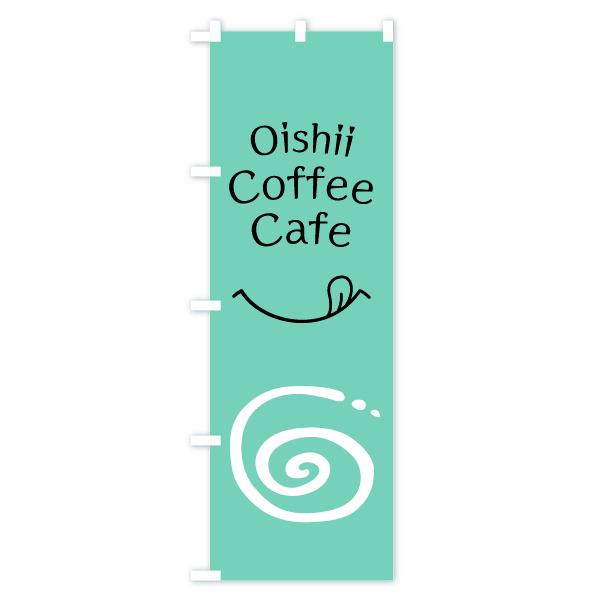 のぼり旗 Cafe Coffee OishiiのデザインAの全体イメージ