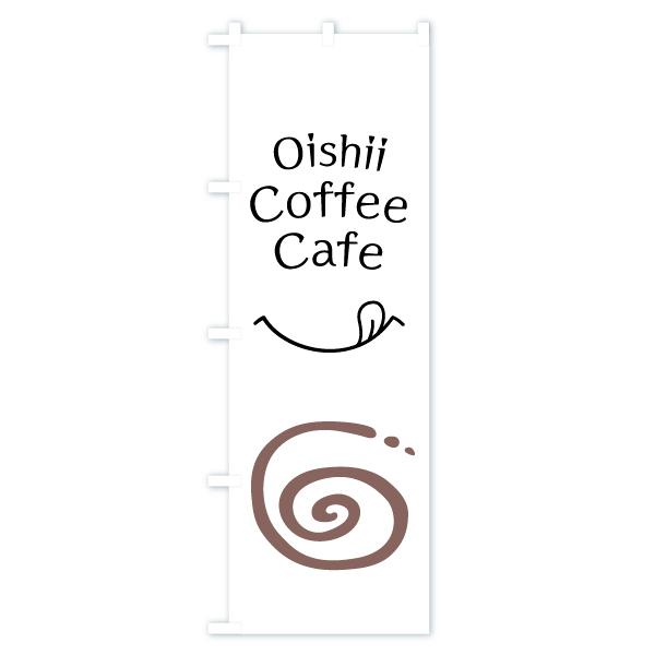 のぼり旗 Cafe Coffee OishiiのデザインBの全体イメージ