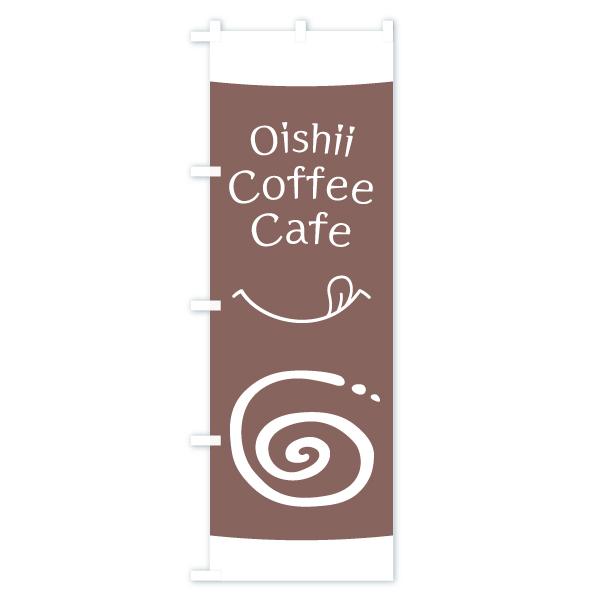 のぼり旗 Cafe Coffee OishiiのデザインCの全体イメージ