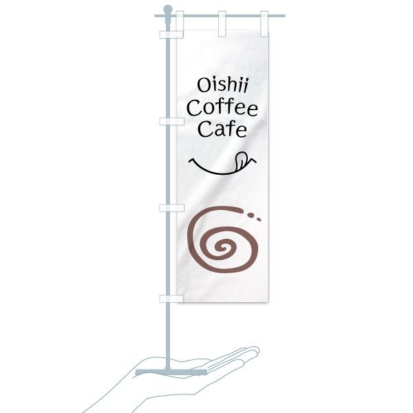 のぼり旗 Cafe Coffee OishiiのデザインBのミニのぼりイメージ
