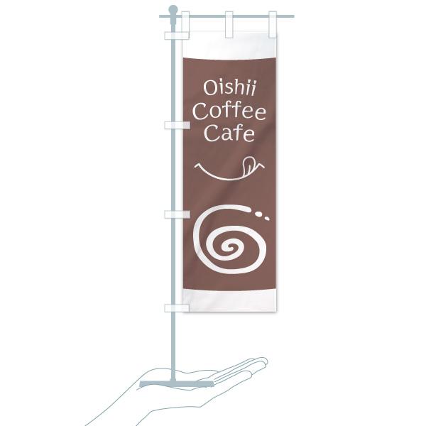 のぼり旗 Cafe Coffee OishiiのデザインCのミニのぼりイメージ