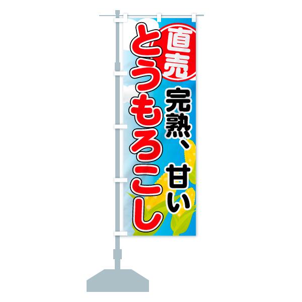 のぼり旗 とうもろこし直売 完熟、甘いのデザインAの設置イメージ