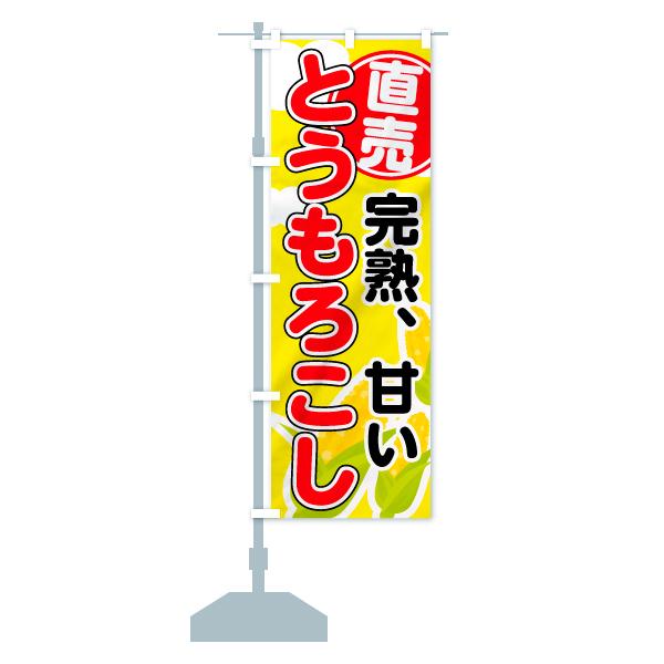 のぼり旗 とうもろこし直売 完熟、甘いのデザインBの設置イメージ