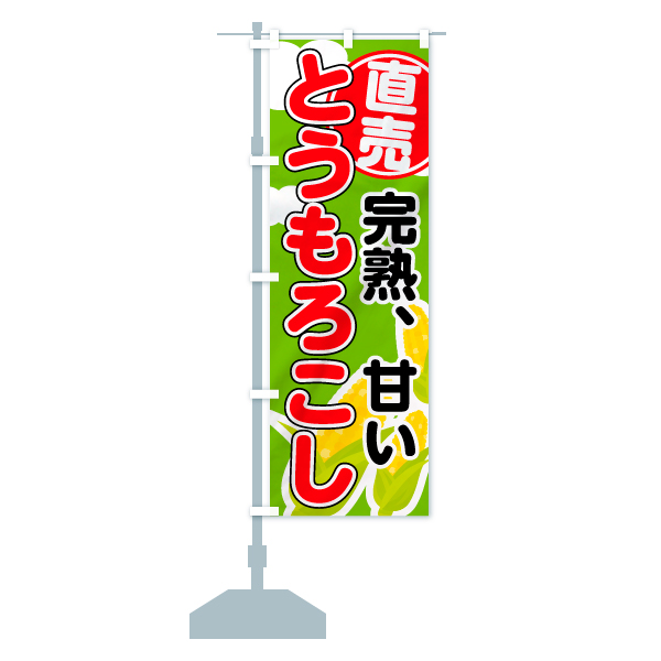 のぼり旗 とうもろこし直売 完熟、甘いのデザインCの設置イメージ