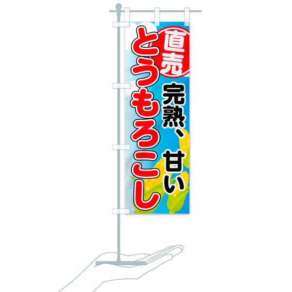 のぼり とうもろこし直売 のぼり旗のデザインAのミニのぼりイメージ