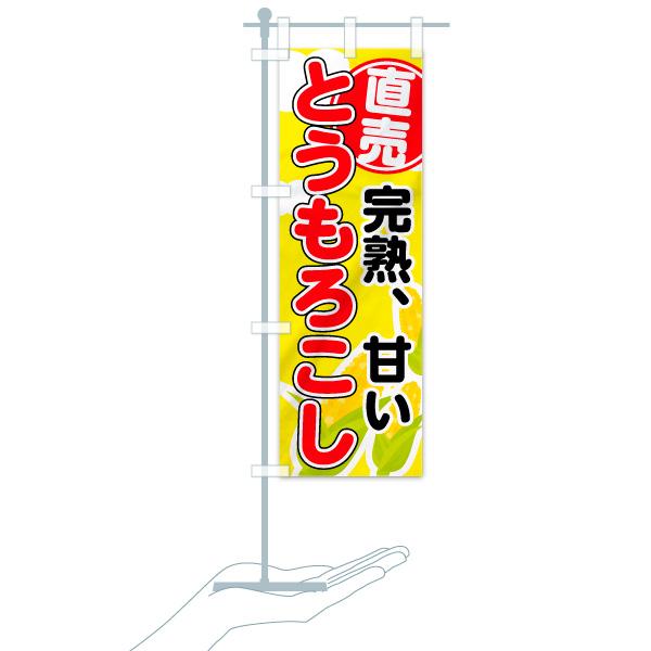 のぼり とうもろこし直売 のぼり旗のデザインBのミニのぼりイメージ
