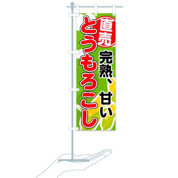 のぼり とうもろこし直売 のぼり旗のデザインCのミニのぼりイメージ