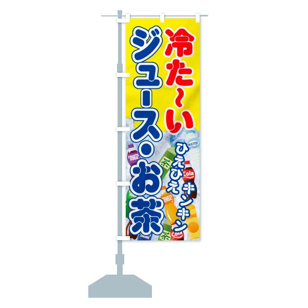 のぼり旗 冷たいジュースお茶 ひえひえ キンキンのデザインAの設置イメージ
