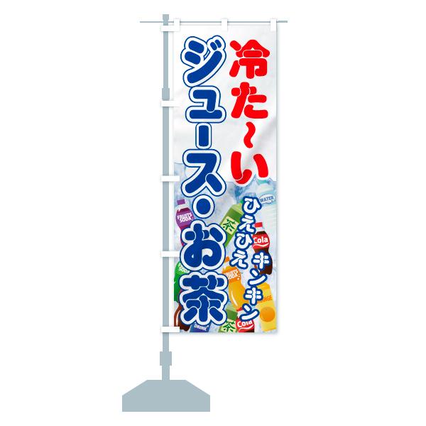 のぼり旗 冷たいジュースお茶 ひえひえ キンキンのデザインCの設置イメージ