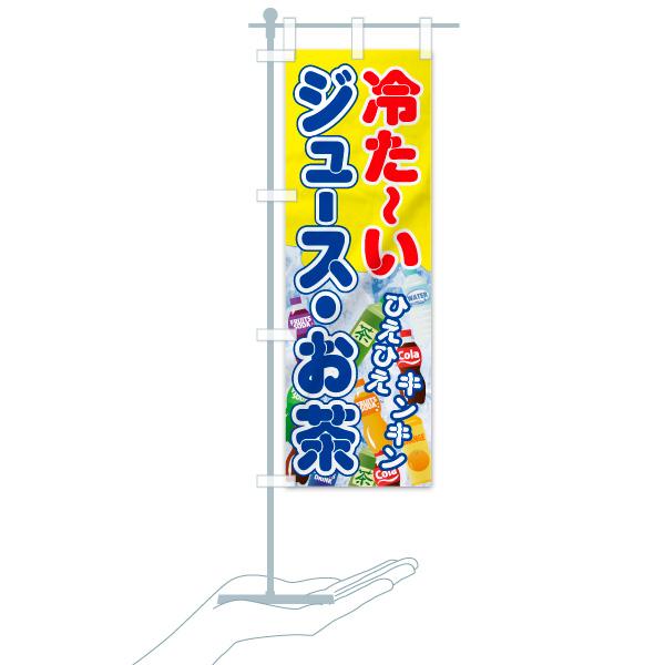 のぼり旗 冷たいジュースお茶 ひえひえ キンキンのデザインAのミニのぼりイメージ