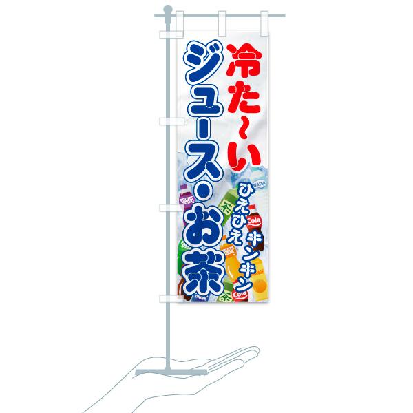 のぼり旗 冷たいジュースお茶 ひえひえ キンキンのデザインCのミニのぼりイメージ