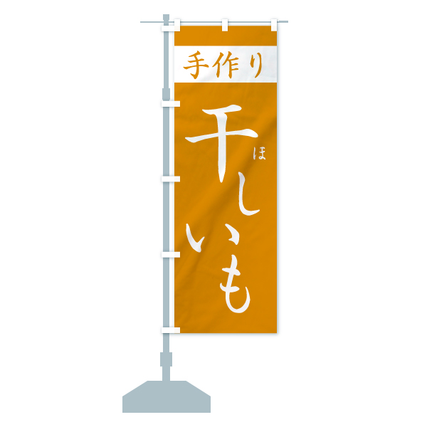 のぼり 干しいも のぼり旗のデザインAの設置イメージ