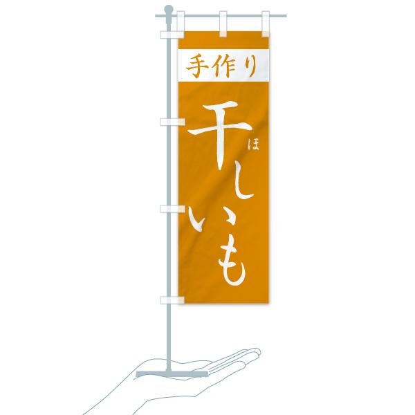 のぼり 干しいも のぼり旗のデザインAのミニのぼりイメージ